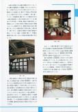 三井八郎右衛門邸0202