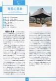 奄美の高倉0301