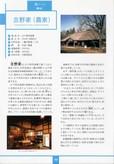 吉野家(農家)0401