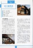 前川國男邸0601