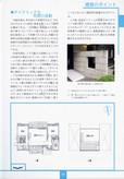 前川國男邸0602