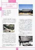 ビジターセンター(旧光華殿)1001