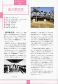 西川家別邸1301