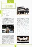 小寺醤油店1701