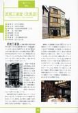 武居三省堂(文具店)2101