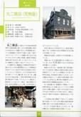丸二商店(荒物屋)2501