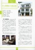 村上精華堂(化粧品店)2601